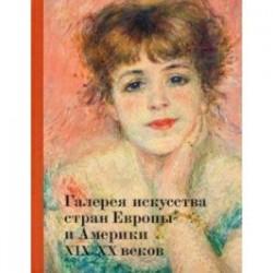 Галерея искусства стран Европы и Америки XIX–XX веков. Альбом