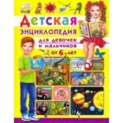 Детская энциклопедия. Для девочек и мальчиков от 6 лет