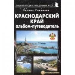 Краснодарский край. Альбом-путеводитель