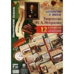 Комплект плакатов 'Литература в школе. Творчество Н. А. Некрасова' (12 плакатов, А3). ФГОС