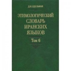 Этимологический словарь иранских языков. Том 6