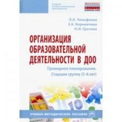 Организация образовательной деятельности в ДОО. Примерное планирование. Старшая группа (5-6 лет)