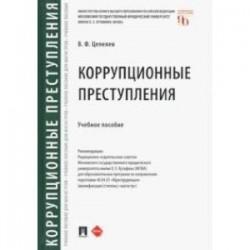 Коррупционные преступления. Учебное пособие