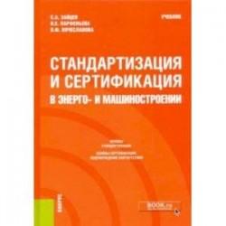 Стандартизация и сертификация в энерго- и машиностроении. Учебник