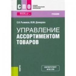 Управление ассортиментом товаров. Учебник. ФГОС СПО