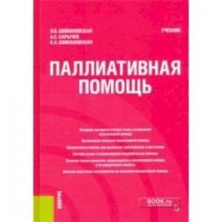 Паллиативная помощь. Учебник