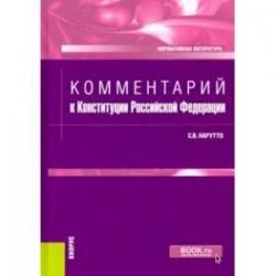 Комментарий к Конституции Российской Федерации. Нормативная литература