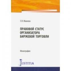 Правовой статус организатора биржевой торговли. Монография