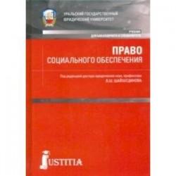 Право социального обеспечения. Учебник