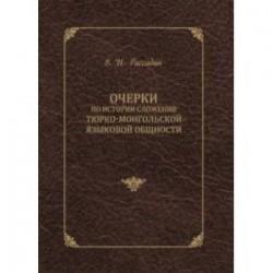 Очерки по истории сложения тюрко-монгольской языковой общности