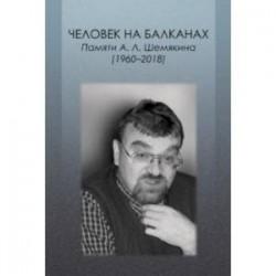 Человек на Балканах. Памяти Андрея Леонидовича Шемякина (1960–2018)