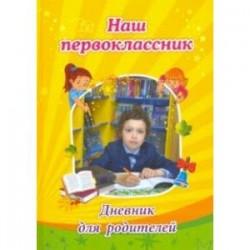 Наш первоклассник. Дневник для родителей