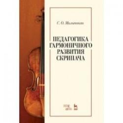 Педагогика гармоничного развития скрипача. Учебное пособие