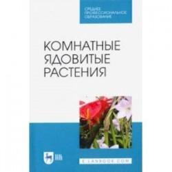 Комнатные ядовитые растения. Учебное пособие. СПО