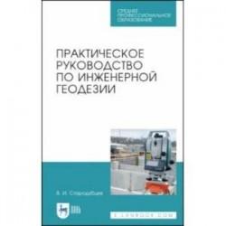 Практическое руководство по инженерной геодезии. Учебное пособие