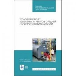 Тепловой расчет котельных агрегатов средней паропроизводительности. Учебное пособие