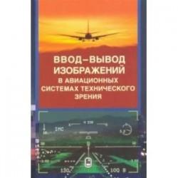 Ввод - вывод изображений в авиационных системах технического зрения