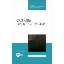 Основы электротехники. Учебное пособие