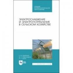 Электроснабжение и электропотребления в сельском хозяйстве. Учебное пособие