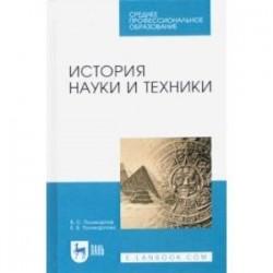 История науки и техники. Учебное пособие. СПО