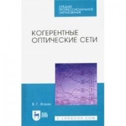 Когерентные оптические сети. Учебное пособие. СПО
