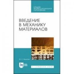 Введение в механику материалов. Учебное пособие