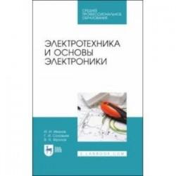 Электротехника и основы электроники. Учебник