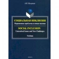 Социальная инклюзия. Нерешенные проблемы и новые вызовы