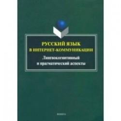 Русский язык в интернет-коммуникации. Лингвокогнитивный и прагматический аспекты