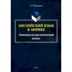 Английский язык в Африке: Лингвокультурологический аспект. Монография