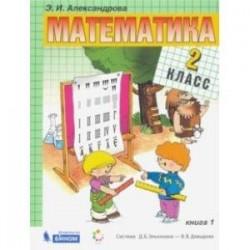 Математика. 2 класс. Учебник. В 2-х частях. ФП