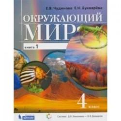 Окружающий мир. 4 класс. Учебник. В 2-х частях. ФП
