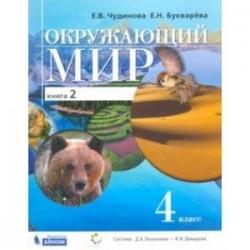 Окружающий мир. 4 класс. Учебник. В 2-х книгах. Книга 2. ФП