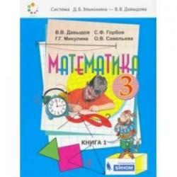 Математика. 3 класс. Учебник. В 2-х частях. ФП