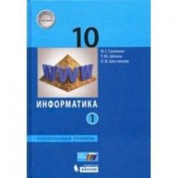 Информатика. 10 класс. Учебник. Углубленный уровень. Часть 1. ФП