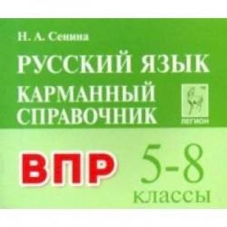 Русский язык. 5-8 классы. Карманный справочник для подготовки к ВПР