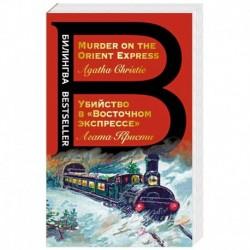 Убийство в 'Восточном экспрессе'. Murder on the Orient Express