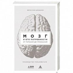 Мозг и его потребности: От питания до признания