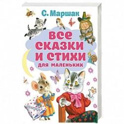Все сказки и стихи для маленьких