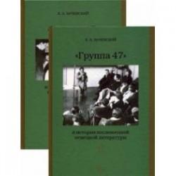 «Группа 47» и история послевоенной немецкой литературы. В 2-х томах