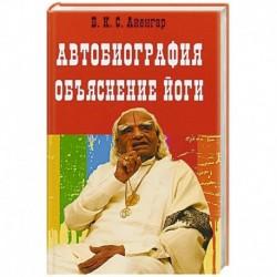 Автобиография. Объяснение йоги