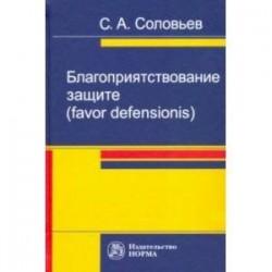 Благоприятствование защите (favor defensionis). Монография