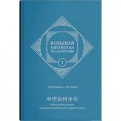 Большая китайская энциклопедия. Том 1. География, история