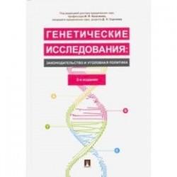 Генетические исследования: законодательство и уголовная политика. Монография