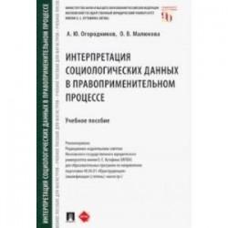 Интерпретация социологических данных в правоприменительном процессе. Учебное пособие