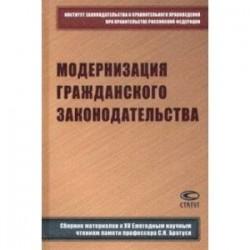 Модернизация гражданского законодательства. Сборник материалов к XIV Ежегодным научным чтениям