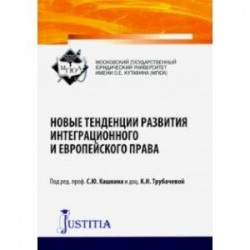 Новые тенденции развития интеграционного и европейского права. Сборник статей. Монография