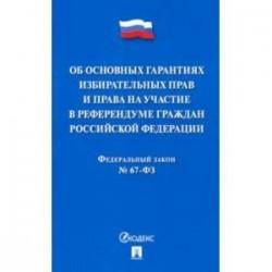 ФЗ РФ 'Об основных гарантиях избирательных прав и права на участие в референдуме граждан РФ'