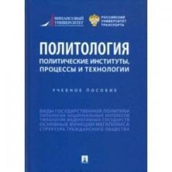 Политология. Политические институты, процессы и технологии. Учебное пособие