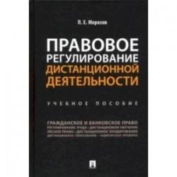 Правовое регулирование дистанционной деятельности. Учебное пособие